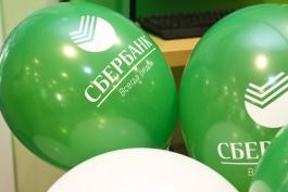 Калининградский Сбербанк выдал малому бизнесу региона 257 млн рублей по программе с господдержкой