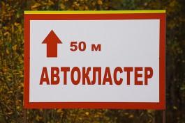 Губернатор: Автокластер «Автотора» будет востребован, несмотря на размещение завода BMW в Храброво