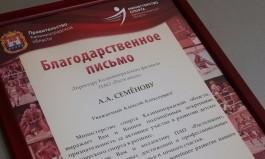 «Ростелеком» отмечен благодарственным письмом министерства спорта Калининградской области