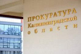 Путин назначил нового прокурора Калининградской области