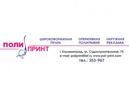 ООО «Полипринт» уведомляет о готовности оказывать услуги по изготовлению агитационных материалов