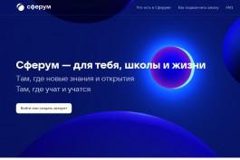 Образовательную платформу «Сферум» от «Ростелекома» и Mail.ru Group включили в реестр отечественного ПО