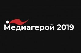 Региональная премия «Медиагерой года»: калининградские журналисты выберут своих героев