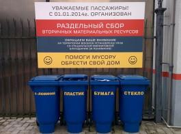Ступин: Введение раздельного сбора мусора в Калининградской области увеличит тариф для населения