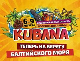 В Калининграде пообещали провести клубный марафон участников «Кубаны»