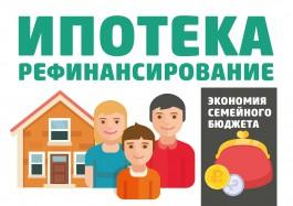Льготная программа кредитования и рефинансирования ипотечных кредитов