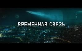 Видеосервис Wink представит эксклюзивную премьеру фильма «Временная связь»