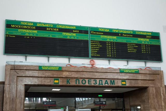 В РЖД рассказали о расписании поездов из Калининграда в Санкт-Петербург и Москву