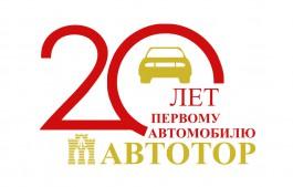 День открытых дверей на «Автоторе»